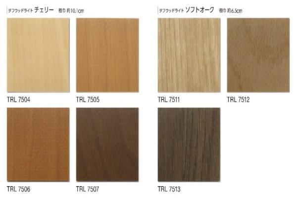 Sàn nhựa vân gỗ - TRL Series