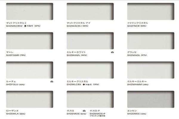 SH2 Series - Film kính mờ