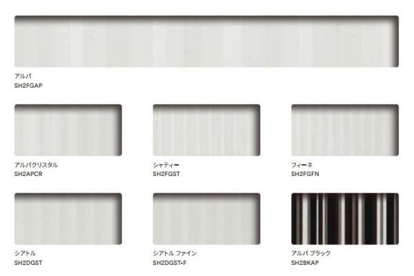SH2 Series - Film vân sọc
