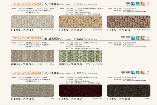 FRN-7900 series